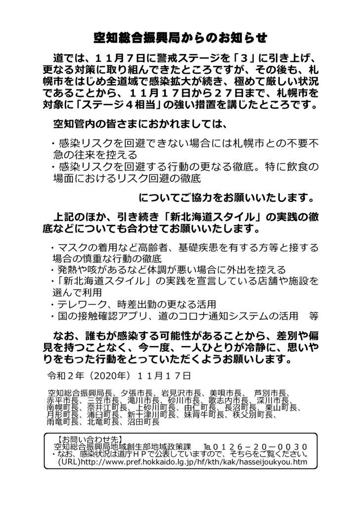 02_空知管内あて(共同メッセージ)のサムネイル