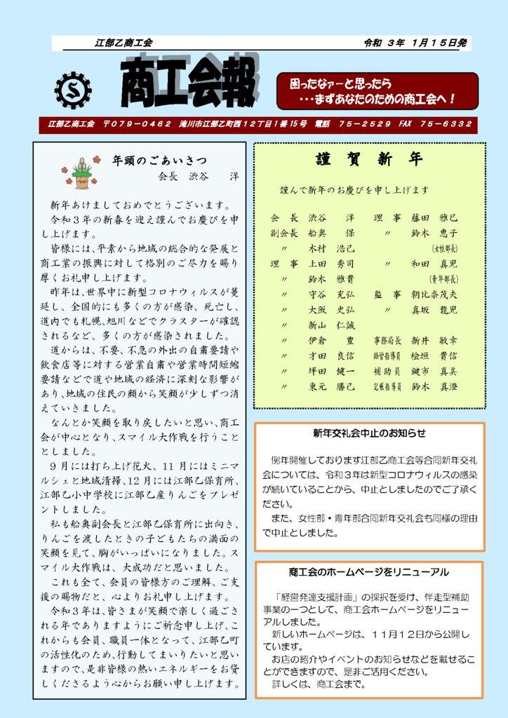 3.1.1新年号のサムネイル